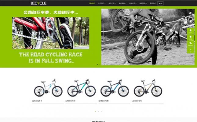 自行车公司响应式网站