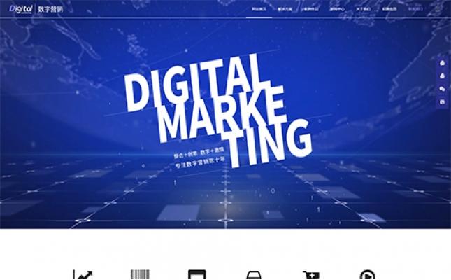 数字营销公司响应式网站