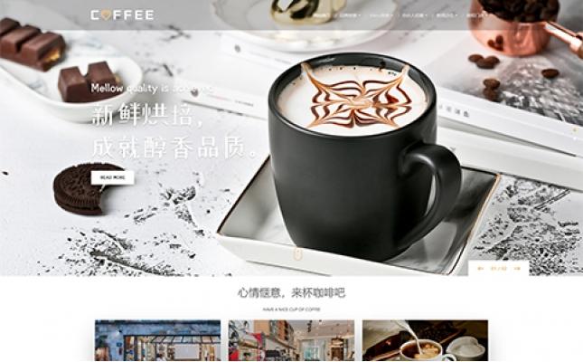 咖啡厅加盟响应式网站