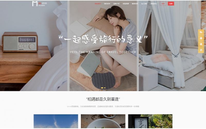 客栈民宿响应式网站