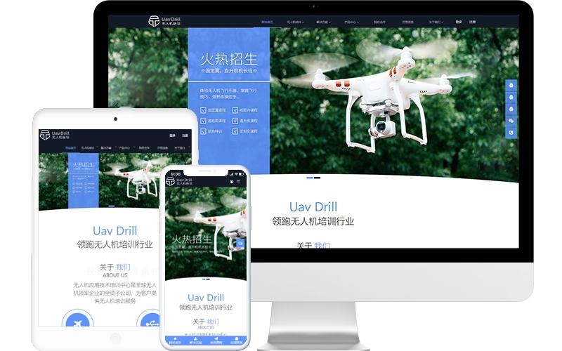 无人机培训响应式模板